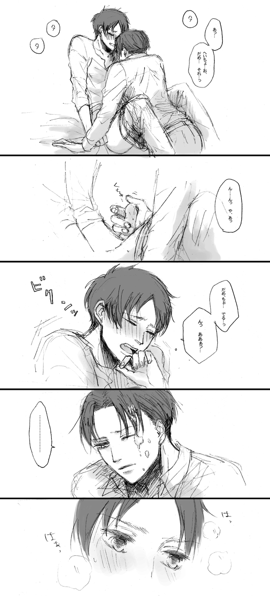 on height attack levi titan Riddle school smiley and phil