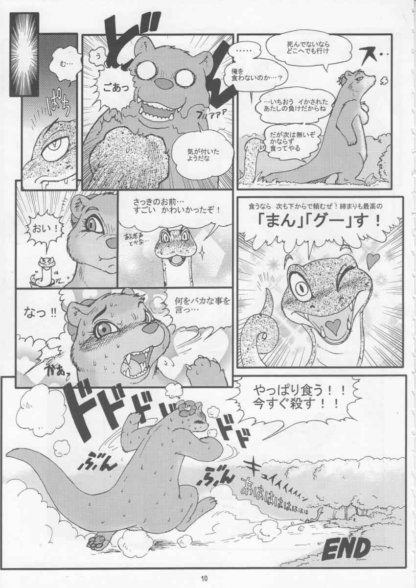 book of erotic fantasy d&d pdf 3ping lovers: ippu nisai no sekai e youkoso
