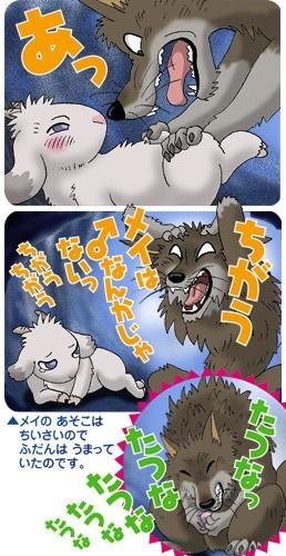 miyako 2 ~inyoku kuroinu haitoku no futatabi~ ni somaru One punch man whip monster